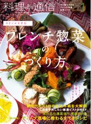 料理通信 (2015年1月号)
