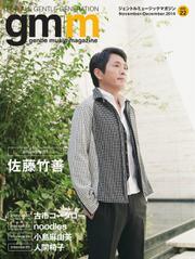 Gentle music magazine(ジェントルミュージックマガジン) (Vol.22)