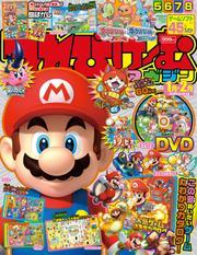てれびげーむマガジン 2015 January