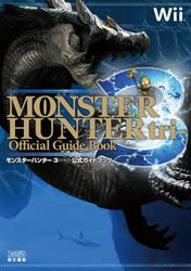 モンスターハンター3(トライ) 公式ガイドブック