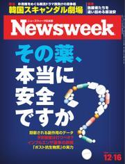 ニューズウィーク日本版 (2014年12/16号)