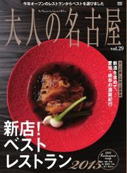 大人の名古屋 (vol.29)