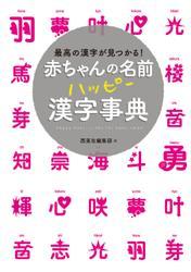 赤ちゃんの名前 ハッピー漢字事典