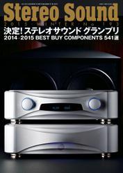 StereoSound(ステレオサウンド) (No.193(冬))