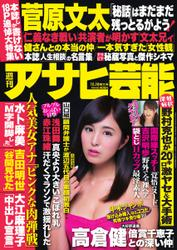 週刊アサヒ芸能 [ライト版] (12/18号)