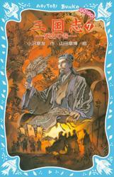 三国志(7)死生の巻