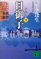 日御子(下)