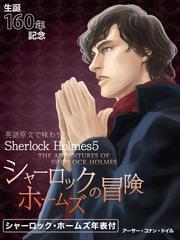 英語原文で味わうSherlock Holmes5 シャーロック・ホームズの冒険/THE ADVENTURES OF SHERLOCK HOLMES
