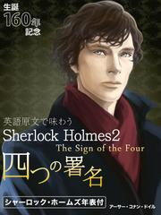 英語原文で味わうSherlock Holmes2 四つの署名/The Sign of the Four