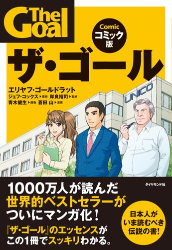 ザ・ゴール コミック版