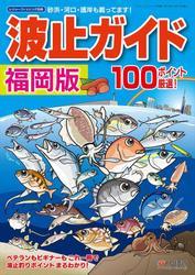 波止ガイド福岡版 BEST100