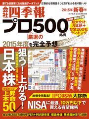 会社四季報 プロ500 (2015年1月号)