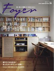ホームシアター・ホワイエ (No.68 Winter)