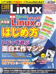日経Linux(日経リナックス) (2015年1月号)