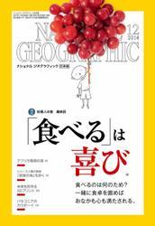 ナショナルジオグラフィック日本版 (2014年12月号)