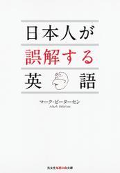 日本人が誤解する英語