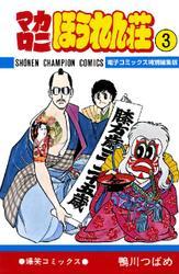 マカロニほうれん荘【電子コミックス特別編集版】