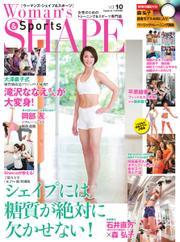 Woman's SHAPE&Sports(ウーマンズ・シェイプ&スポーツ) (vol.10)