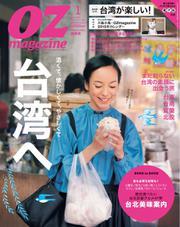 OZ magazine (オズマガジン) (2015年1月号)
