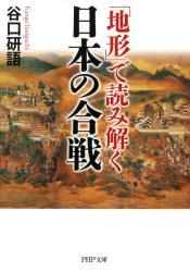 「地形」で読み解く日本の合戦