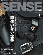 SENSE(センス) (2015年1月号)