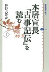 本居宣長『古事記伝』を読む I