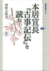 本居宣長『古事記伝』を読む II