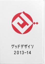 グッドデザイソ 2013-14