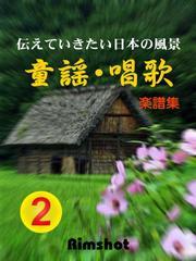 伝えていきたい日本の風景 童謡・唱歌 第2集(楽譜集 伴奏譜付)