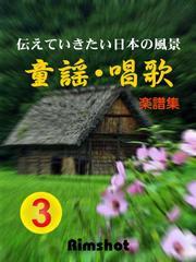 伝えていきたい日本の風景 童謡・唱歌 第3集(楽譜集 伴奏譜付)