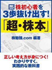 株初心者を3歩抜け出す! 「超・株本」