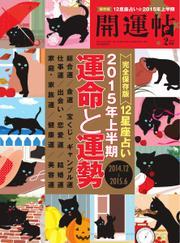 開運帖(かいうんちょう) (2015年2月号)