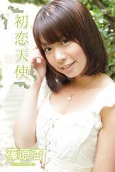 初恋天使~あなたの理想を叶えます~ 篠原杏 (2014/09/30)