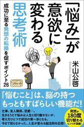 「悩み」が意欲に変わる思考術 成功に至る発想の転換を促すポイント26