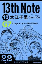 13th Note (10) Stage Fright  (舞台恐怖症)