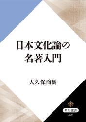 日本文化論の名著入門