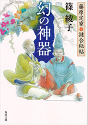 藤原定家謎合秘帖 幻の神器