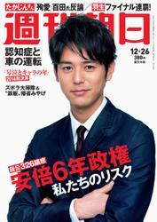 週刊朝日 (12/26号)