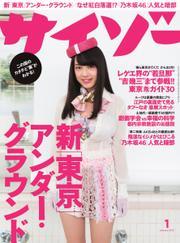 サイゾー (2015年1月号)