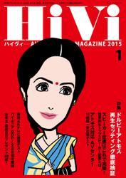HiVi(ハイヴィ) (2015年1月号)