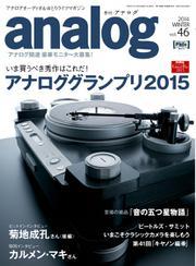 アナログ(analog) (vol.46)