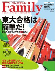 プレジデントファミリー(PRESIDENT Family) (2014年夏号)