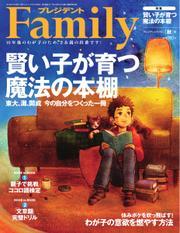 プレジデントファミリー(PRESIDENT Family) (2014年秋号)