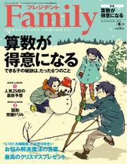 プレジデントファミリー(PRESIDENT Family) (2015年冬号)