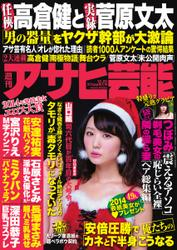 週刊アサヒ芸能 [ライト版] (12/25号)