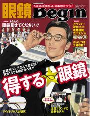 眼鏡Begin(ビギン) (Vol.17)