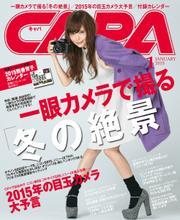 CAPA (2015年1月号)