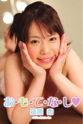 お・も・て・な・し 篠原杏 (2014/09/30)