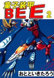 童子装甲BEE