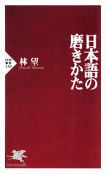 日本語の磨きかた